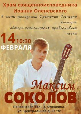 Храм священноисповедника Иоанна Оленевского приглашает на концерт духовного творчества