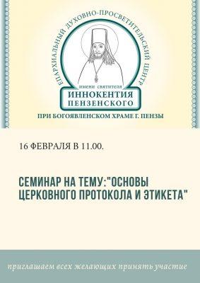 Пензенская епархия приглашает принять участие в семинаре «Основы Церковного протокола и этикета»