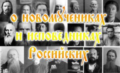 Новый выпуск программы «Свет Православия» посвящен празднику Собора новомучеников и исповедников Церкви Русской