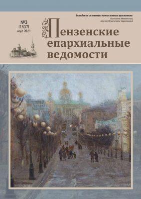 Вышел в свет мартовский номер журнала «Пензенские епархиальные ведомости»
