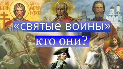 Свет Православия. О святых, посвятивших свою жизнь военному делу