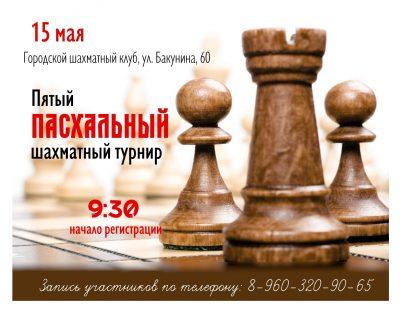 Пасхальный шахматный турнир пройдет в Пензе