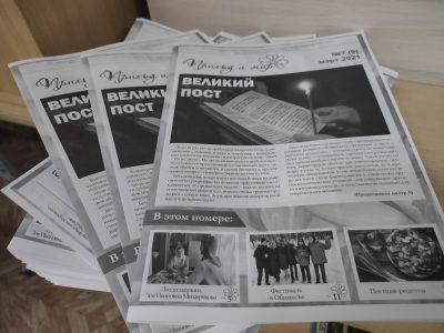 Новый номер приходской газеты храма Петра и Февронии посвящен Великому посту