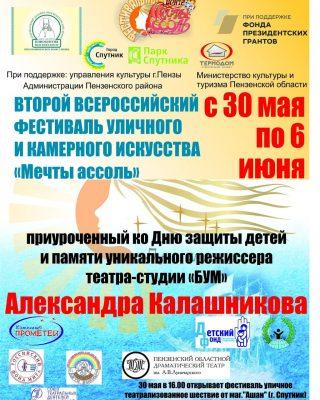 Епархиальный духовно-просветительский центр приглашает на мероприятия Всероссийского фестиваля «Мечты Ассоль»