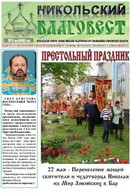 В преддверии престольного праздника из печати вышел очередной номер газеты Никольского прихода р.п. Шемышейка «Никольский благовест»