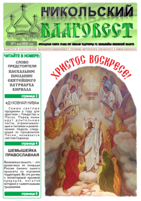 Вышел в свет первый номер газеты Никольского прихода р.п. Шемышейка «Никольский благовест»