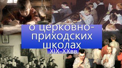 Свет Православия. О жизни церковно-приходских школ Пензенской губернии XIX-XX веков