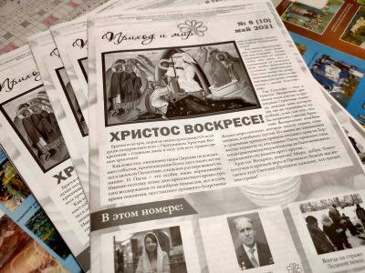 В храме Петра и Февронии вышел в свет пасхальный номер приходской газеты