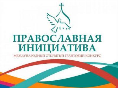 Стартовал прием заявок на Международный грантовый конкурс «Православная инициатива — 2021»