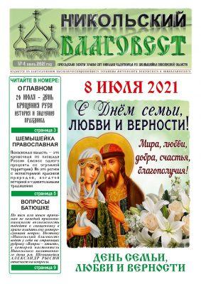 В преддверии дня Крещения Руси вышел в свет очередной номер газеты «Никольский благовест» Никольского прихода р. п. Шемышейка