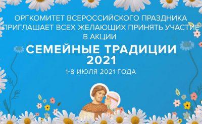 Синодальный отдел по делам молодежи приглашает принять участие в онлайн-акции «Семейные традиции 2021»