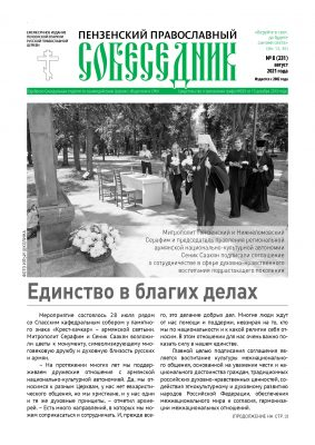 Вышел в свет августовский номер газеты «Пензенский православный собеседник»