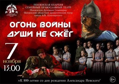 Состоится мероприятие в честь 800-летия святого князя Александра Невского