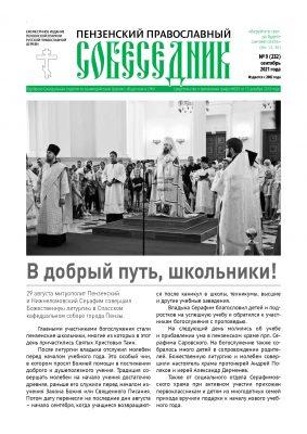 Вышел сентябрьский номер газеты «Пензенский православный собеседник»