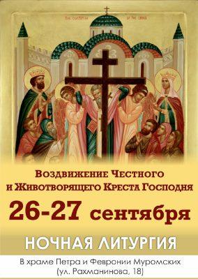 В праздник Воздвижения Креста Господня в храме Петра и Февронии состоится ночная литургия