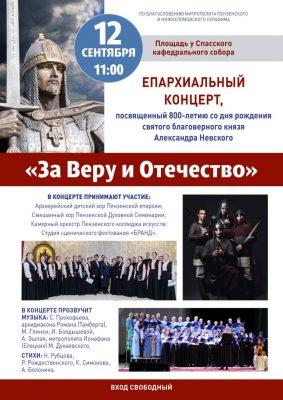 Приглашаем жителей и гостей города на епархиальный концерт на Соборной площади