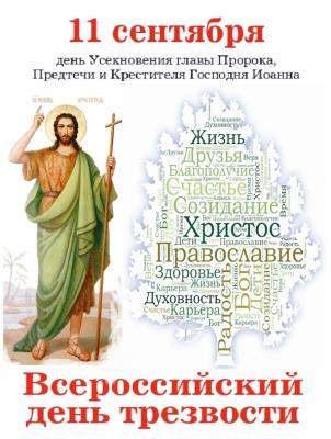 Мир Православия. Беседа об утверждении трезвости
