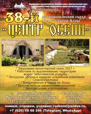 Храм святой Аллы Готфской приглашает волонтеров на 38-й Добровольческий съезд