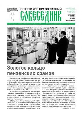 Вышел октябрьский номер газеты «Пензенский православный собеседник»