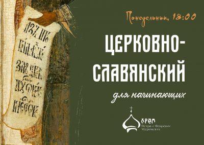 Храм Петра и Февронии приглашает желающих изучать церковнославянский язык