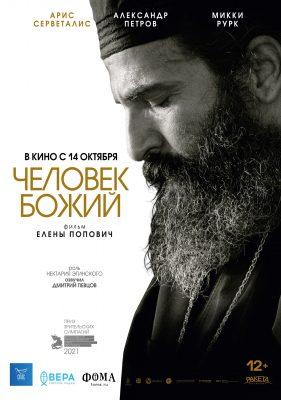 Выходит в кинопрокат драма о жизни святого Нектария Эгинского «Человек божий»