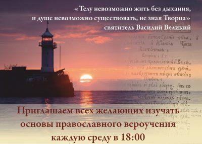Храм Петра и Февронии приглашает на новый курс изучения основ православной веры